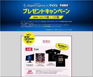 【2019/07/22締切】:ウイイレ2020(PS4版)+香川真司選手サイン入りユニフォーム プレゼント!