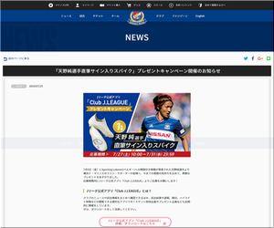 【2019/07/31締切】:天野純選手直筆サイン入りスパイク 1名にプレゼント