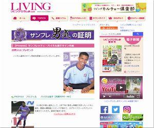 【2019/08/01締切】:サンフレッチェ広島 ハイネル選手サイン色紙をプレゼント