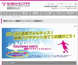 【2019/08/01締切】:徳島ヴォルティス観戦ペアチケット(8月・9月ホーム戦)プレゼント