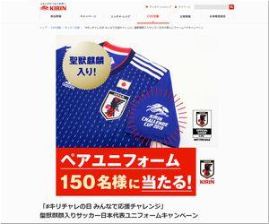 【2019/08/09締切】:聖獣麒麟入りサッカー日本代表ユニフォームペアをプレゼント