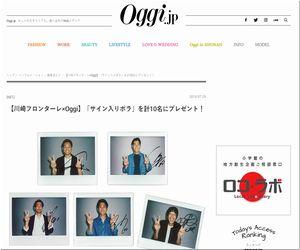 【2019/08/27締切】:川崎フロンターレ 選手のサイン入りポラを10名にプレゼント