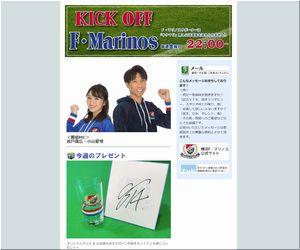【2019/08/07締切】:オリジナルグラス & 山田康太選手のサイン色紙をセットでプレゼント