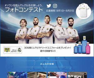 【2019/08/31締切】:レアル・マドリードレプリカホームユニフォームを30名様にプレゼント!