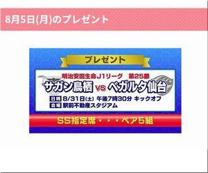 【2019/08/10締切】:サガン鳥栖vsベガルタ仙台戦のSS指定席ペアチケットを5組にプレゼント
