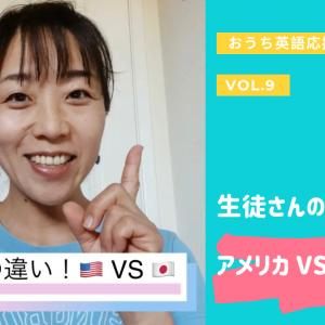 【アメブロ ハッシュタグランキング入りました】世界の褒め方の違いアメリカと日本!