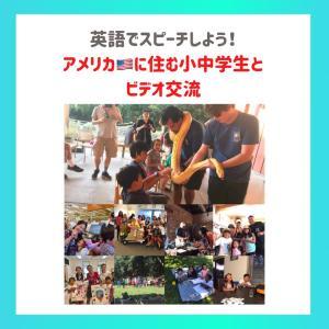 【夏休み特別企画】アメリカの子供たちとビデオ交流参加者募集~♪