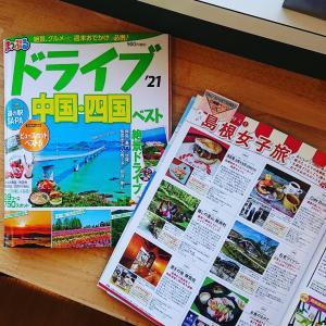 日本中から遊びに来て下さい✨ 全国誌デビューしました