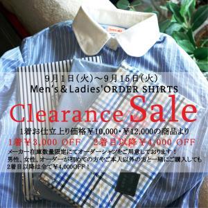 オーダーシャツ クリアランス セールのご案内