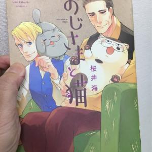 おじさまと猫 4巻発売中!
