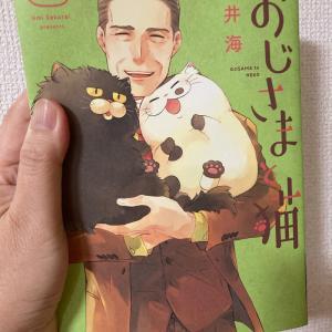 おじさまと猫 5巻 発売中!