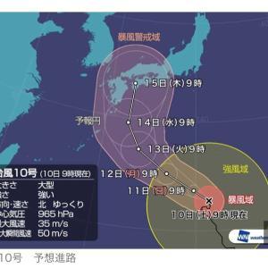 どうなる!?台風10号