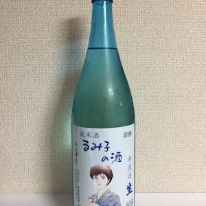 家呑み-るみ子の酒 純米酒 無濾過生 29BY