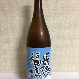 家呑み-長陽福娘 山田錦純米酒ライト