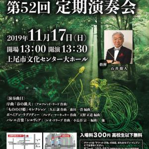 演奏会のご案内(2019/11/17) ~UDトラックス吹奏楽部第52回定期演奏会~