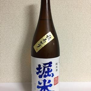 家呑み-堀米 純米酒 秋あがり