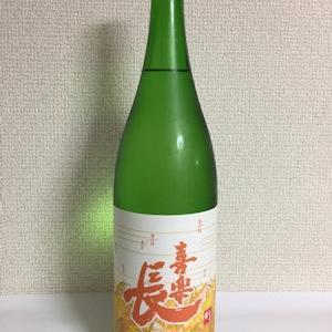 家呑み-喜楽長 特別純米 ひやおろし