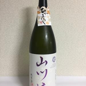 家呑み-山川流 純米酒 ひやおろし