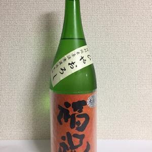 家呑み-福祝 特別純米 原酒 無濾過生詰 ひやおろし