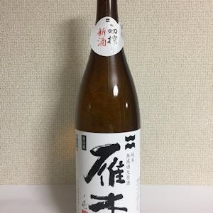 家呑み-雁木 純米無濾過生原酒 ノ壱 初搾り新酒