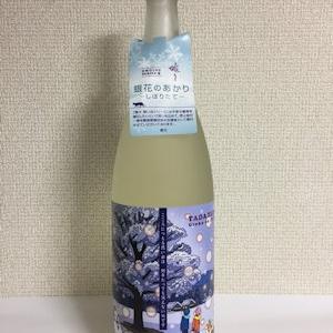 家呑み-唯々 特別純米 無濾過生原酒 銀花のあかり しぼりたて