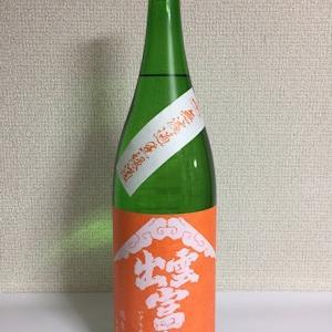 家呑み-出雲富士 純米吟醸 五百万石 無濾過生縁酒