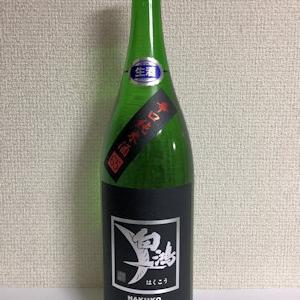 家呑み-白鴻 辛口純米酒65 黒ラベル 生原酒