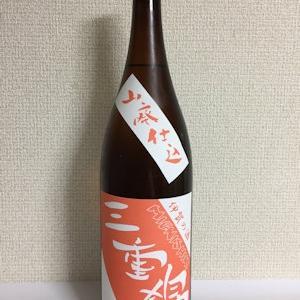 家呑み-三重錦 山廃仕込 H26BY