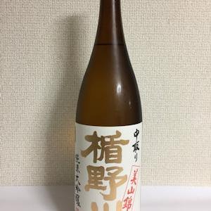 家呑み-楯野川 純米大吟醸 美山錦 中取り (2020年)