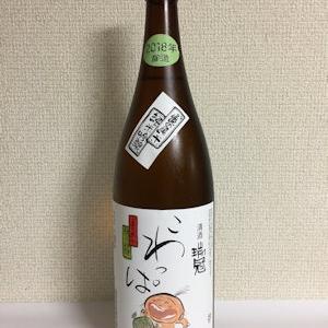 家呑み-瑞冠 こわっぱ 亀の尾米 純米吟醸 2018年醸造