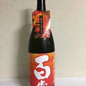 家呑み-百歳 完熟生詰原酒