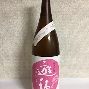 家呑み-遊穂 純米吟醸 生原酒うすにごり 花さかゆうほ