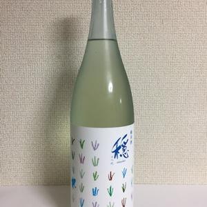家呑み-穏 生酛 純米 しぼりたて中汲み生