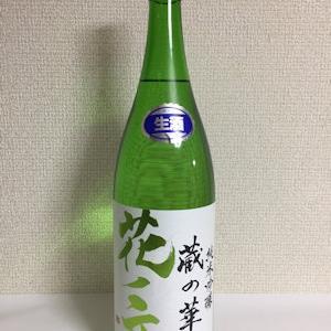 家呑み-花ノ文 純米吟醸 蔵の華 生酒