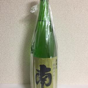 家呑み-南 特別純米酒 中取り 無濾過 (R3BY)