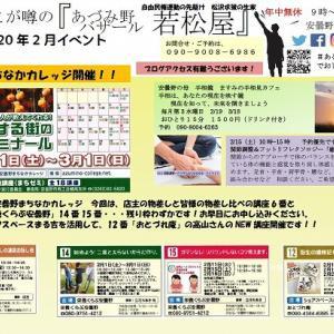 2020年2月イベントカレンダー 明日は、穂高神社であめ市(出店します)&まちゼミ開講!!