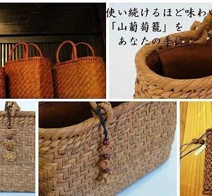 制作!!信州安曇野山葡萄籠バック・財布・飾り細工 など10%セール中。19日~23日は、出張販売も。