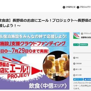 長野県のお店にエール!プロジェクト クラウドファンディングに参加店舗になりました。