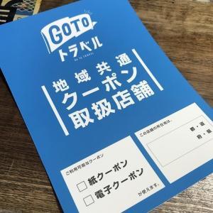 GoToトラベル事業店舗です。穂高駅近くのバス乗り場 穂高神社境内の穂高神社店でもクーポン使えます。