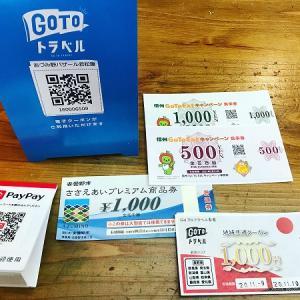 安曇野穂高で電子クーポン使えます。GoToトラベル電子&紙クーポン・GoTo Eat 加盟店・プレミアム商品券なども。