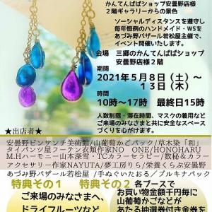 5月8日から13日!三郷のかんてんぱぱショップ安曇野店様2階 イベント開催!ご来場プレゼントもあります。