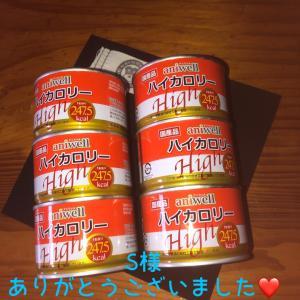 希渡に缶詰のご支援が届きました〜〜ヽ(´▽`)/