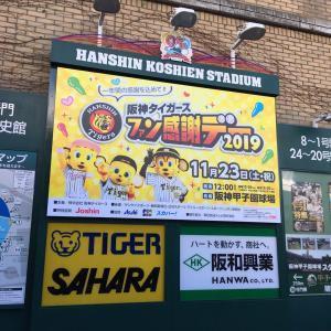 阪神タイガースファン感謝デー 2019(2019.11.23)