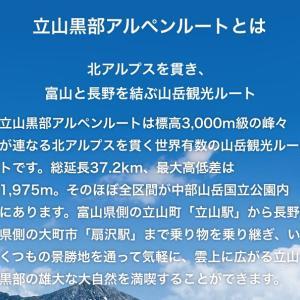 旅行二日目④ 富山県『立山黒部アルペンルート』(2019.5.25)