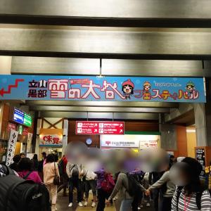 旅行二日目⑤ 富山県『雪の大谷ウォーク』(2019.5.25)