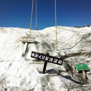 旅行二日目⑥ 富山県『みくりが池温泉へ』(2019.5.25)