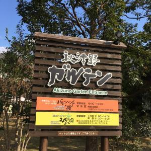 和歌山県『秋津野ガルテン』(2019.12.14)