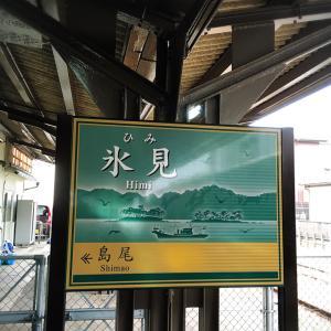 旅行二日目⑥ 富山県『氷見駅からひみ番屋街へ』(2020.1.12)