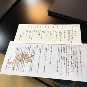 旅行一日目【11】 島根県『竹野屋旅館*お食事編』(2020.10.24)