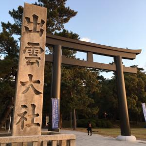 旅行二日目② 島根県『出雲大社 その1』(2020.10.25)